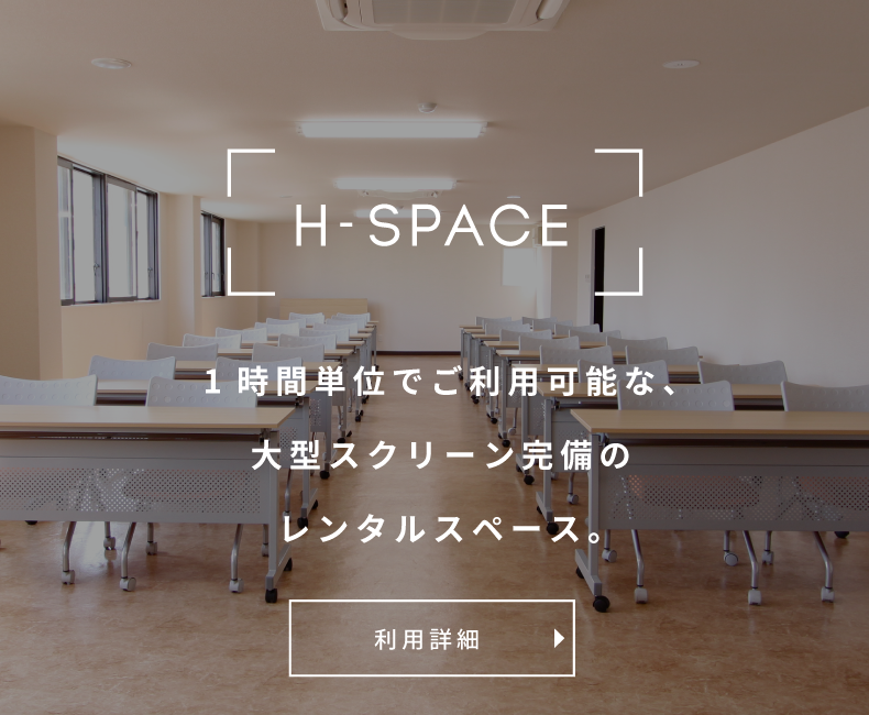 H-SPACE